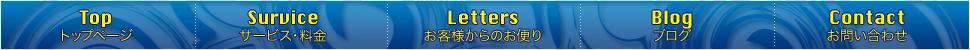 トップページ|サービス・料金|お客様からのお便り|ブログ|お問い合わせ